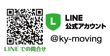 LINEでのお問い合わせ @ky-moving